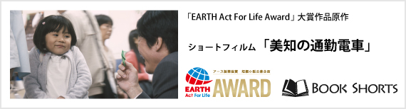 EARTH ACT FOR LIFE AWARD「美知の通勤電車」